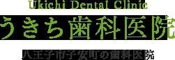 八王子市子安町の歯医者さん  うきち歯科医院
