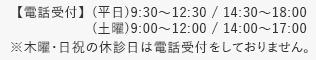 【電話受付】9:30~12:30 / 14:30~19:30 ※木曜、日祝休診