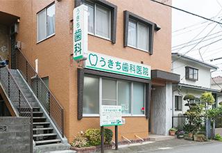 昭和7年に八王子に開業、地域密着の歯科医院です