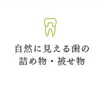 自然に見える歯の 詰め物・被せ物
