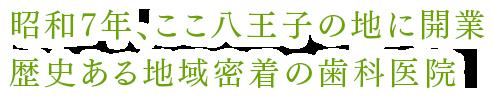 JR八王子駅南口から徒歩5分の場所にある、子安町の歯医者【うきち歯科医院】は昭和7年に開業した歴史のある歯科医院です。